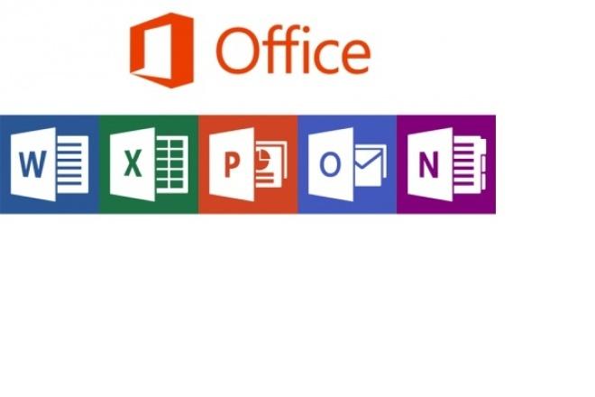 Работа в Microsoft Word и Microsoft Excel 1 - kwork.ru