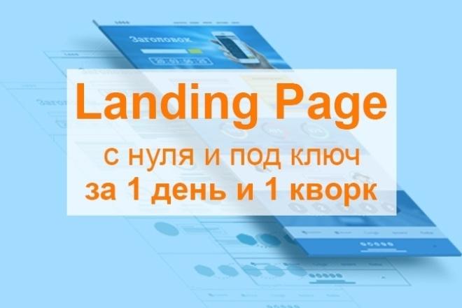 Создам уникальный лендинг под ключСайт под ключ<br>Сделаю уникальный и адаптивный Landing Page на WordPress. Изготовлю по макету (если он есть), или вместе сделаем наброски для лендинга, просмотрев сайты, которые вам нравятся! Что вы получите? - Полностью адаптивный LandingPage на всех устройствах . - Эффекты анимации элементов. - Установку на ваш хостинг.<br>