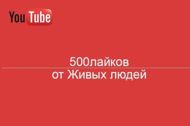 Лайки на видео в YouTube 500 штПродвижение в социальных сетях<br>Получите 500 лайков на ваше видео в Ютубе! Выполнение задания будет проходить 2-3 дня. Только живые люди поставят вам like.<br>