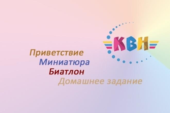 Напишу для команды КВН Приветствие, Скетч, Биатлон, Домашнее задание 1 - kwork.ru