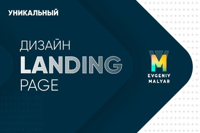 Разработка уникального дизайна продающего Landing Page от профи 1 - kwork.ru