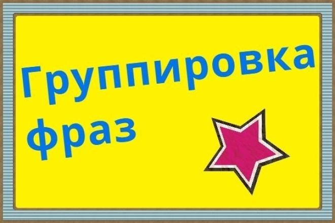 Ручная группировка фраз из семантического ядра для Яндекс. Директа 1 - kwork.ru