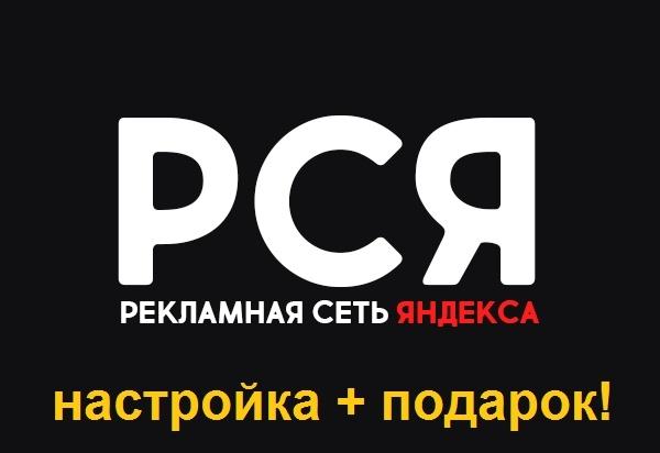 3 объявления РСЯ на 50 ключевых слов 1 - kwork.ru