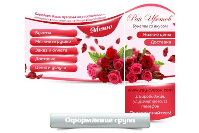 создам оформление для группы Вконтакте + бесплатная установка 9 - kwork.ru
