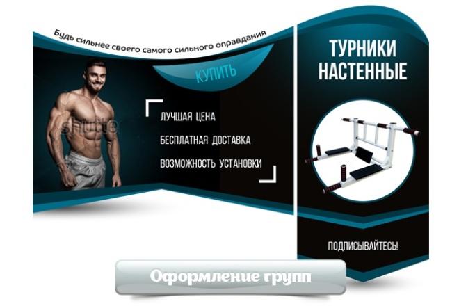 создам оформление для группы Вконтакте + бесплатная установка 5 - kwork.ru