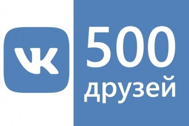 500 живых друзей вконтактеПродвижение в социальных сетях<br>Качественно и быстро добавлю 500 друзей + минимальный процент собачек не превышающий 10% + быстрая работа + живые и активные друзья Закажи прямо сейчас!<br>