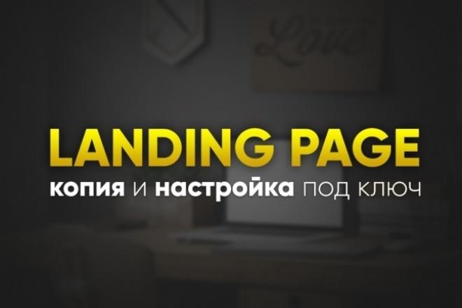 Сделаю копию и настрою Landing PageСайт под ключ<br>Услуги входящие в стоимость 1 кворка: - копия Landing Page / одностраничного сайта (данного Вами); - чистый и аккуратный html-код (удаляю счетчики, виджеты и т. п.); - все изображения, css, js файлы (оригиналы). По желанию: - настройка формы обратной связи; - установка на хостинг; - подключение Яндекс. Метрики и Google Analytics.<br>