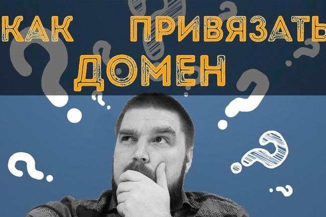 Настрою домен и хостинг 1 - kwork.ru
