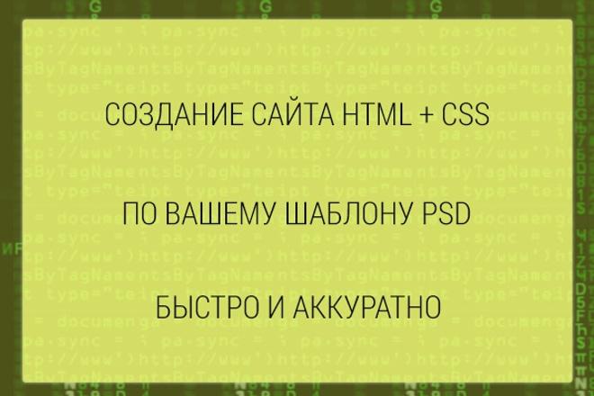 Верстка сайта html + CSS по готовому дизайн-макету PSD 1 - kwork.ru