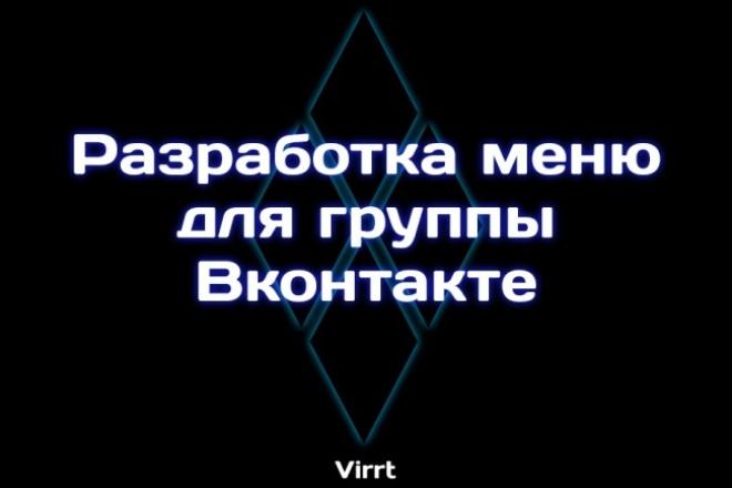 Сверстаю меню для вк 1 - kwork.ru
