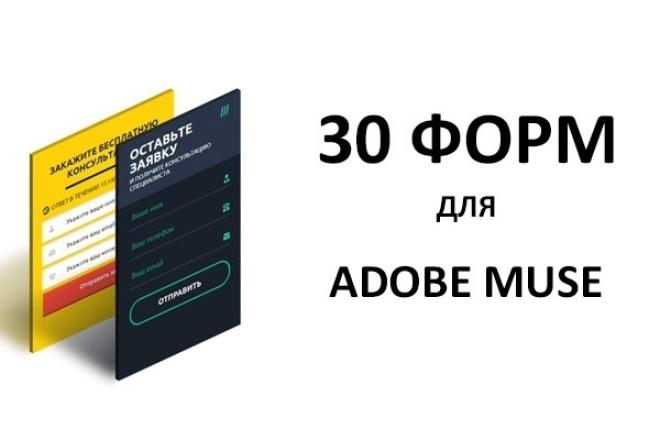 Набор контактных форм для Adobe Muse 1 - kwork.ru