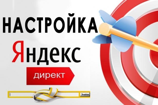Настройка рекламы Яндекс Директ. Сертифицированным специалистом 1 - kwork.ru