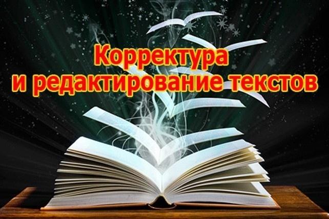 Качественная редактура и корректура текстов. До 10 000 знаков 1 - kwork.ru