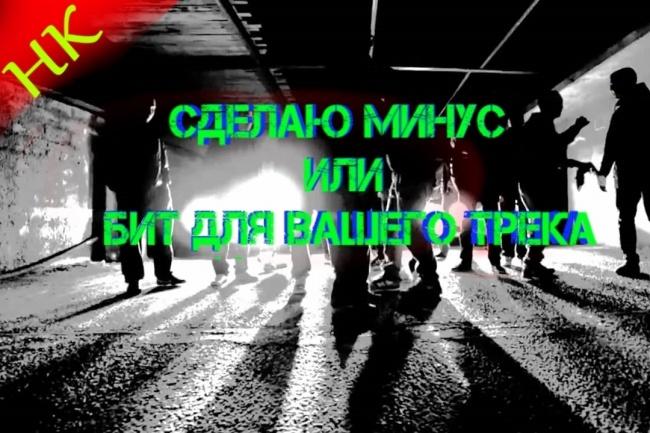 Сделаю минус или бит для вашего трека 1 - kwork.ru