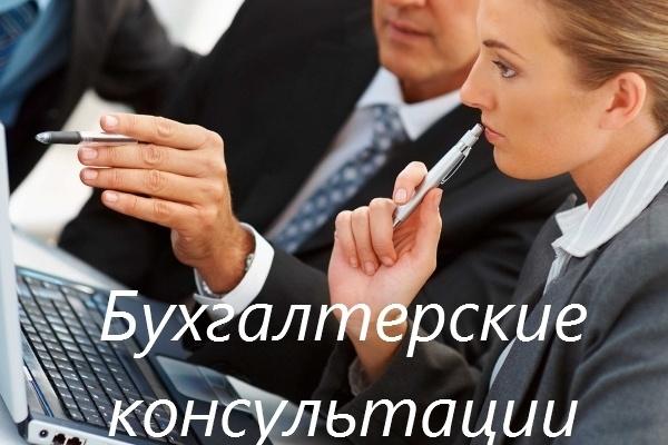 Консультация по бухучету и налогам для малого и среднего бизнеса 1 - kwork.ru