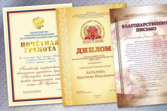 Нарисую диплом сертификат грамоту от руб Нарисую диплом сертификат грамоту 1 ru