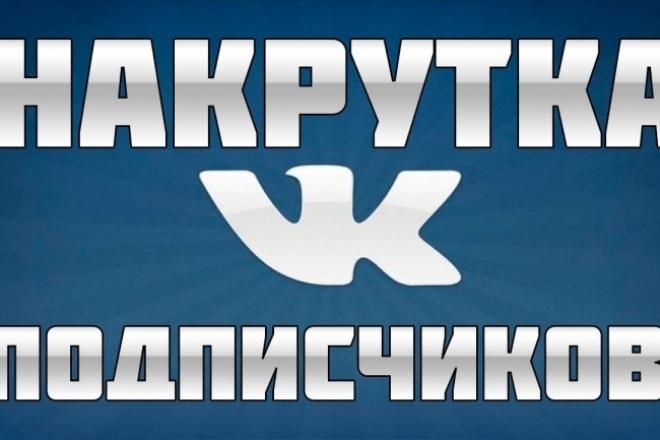 Накрутка подписчиков в группу ВК 1 - kwork.ru