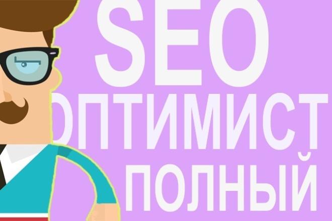SEO оптимизация проблемной страницы для вывода в ТОП поисковых систем 1 - kwork.ru