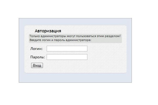 Сделаю админку для лендинга 1 - kwork.ru