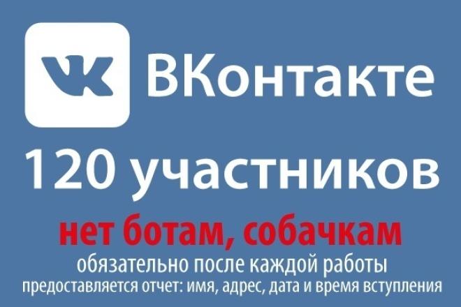 100+20 живых участников в ВК. Люди сами вступают, никаких ботов 1 - kwork.ru