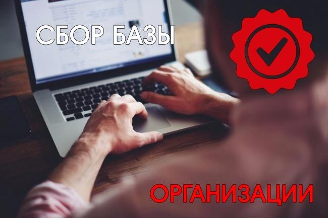 Соберу базу данных организаций РФ 1 - kwork.ru