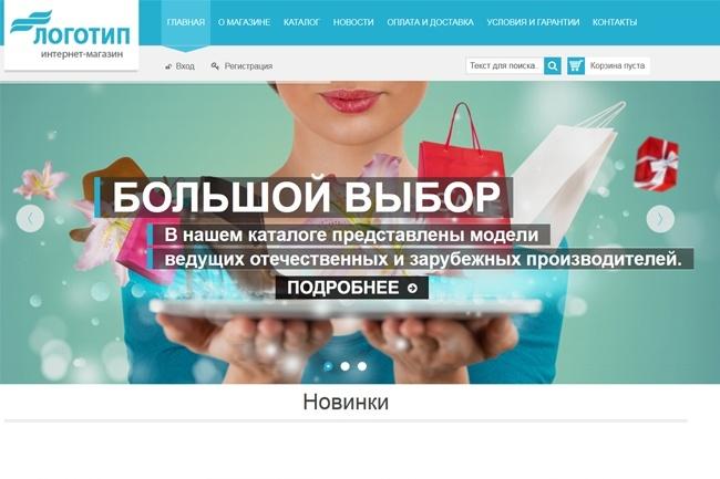 Готовый интернет-магазин JE-Shopstore 1 - kwork.ru