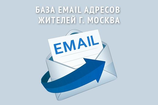 База email адресов жителей г. Москва 1 - kwork.ru