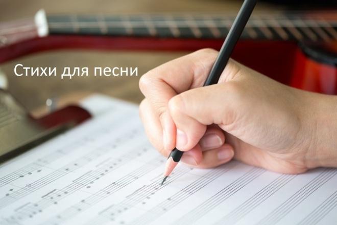 Напишу текст для вашей песни 1 - kwork.ru