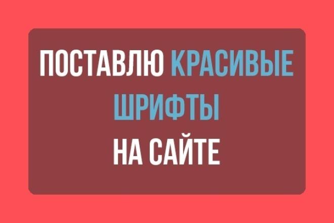 подключу шрифты на сайт 1 - kwork.ru