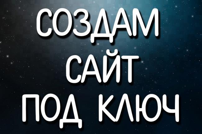Сделаю сайт под ключ 1 - kwork.ru
