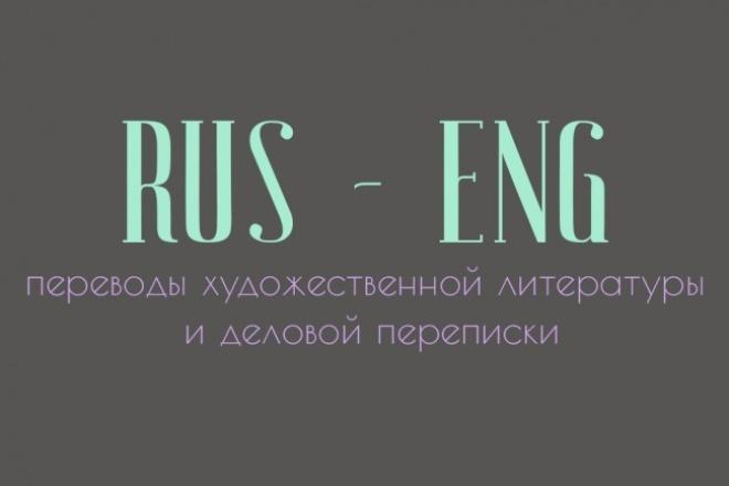 переведу на английский язык 1 - kwork.ru