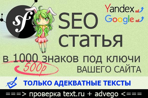 +1000 символов тематическая seo-статья для вашего сайта 1 - kwork.ru