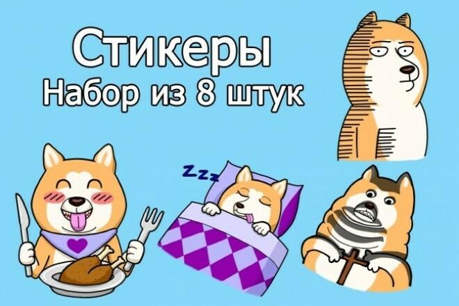 Набор из 8 стикеров 1 - kwork.ru