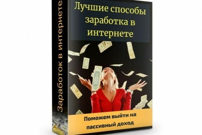3D обложка для вашего бизнеса 1 - kwork.ru