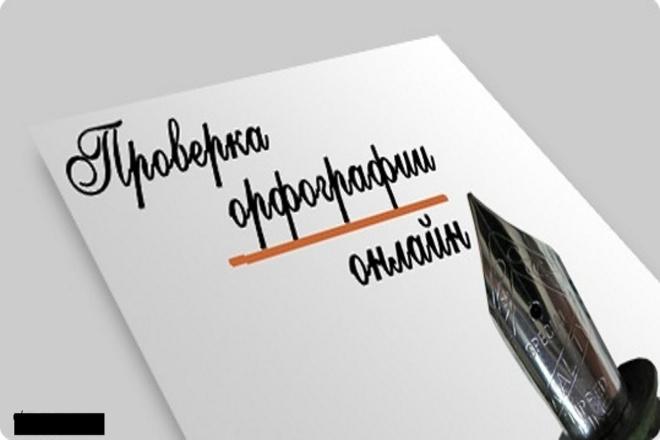 Проверю текст на наличие ошибок 14 - kwork.ru