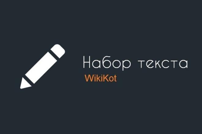 наберу текст (RUS/UA/ENG) 1 - kwork.ru