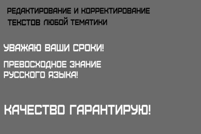 Редактирование и корректирование текстов любой тематики 1 - kwork.ru