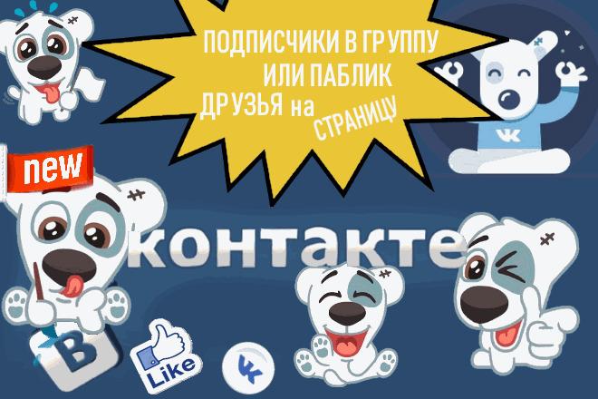 800+ Активных подписчиков в группу или паблик 1 - kwork.ru