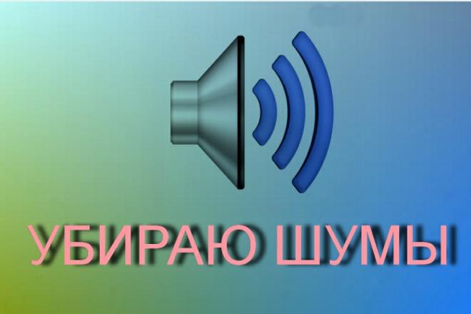Убираю шумыРедактирование аудио<br>Убираю лишнее шумы, щелчки, шипение, делаю звуковой файл более чистым. Если звучание НЕ устраивает могу нарастить звук.<br>