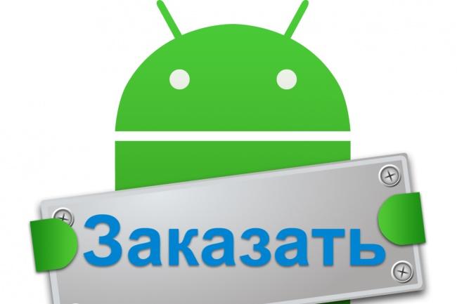 разработка простого android-приложения 1 - kwork.ru