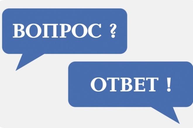 """Создам динамичное общение на сайте """"вопросы и ответы"""" 1 - kwork.ru"""