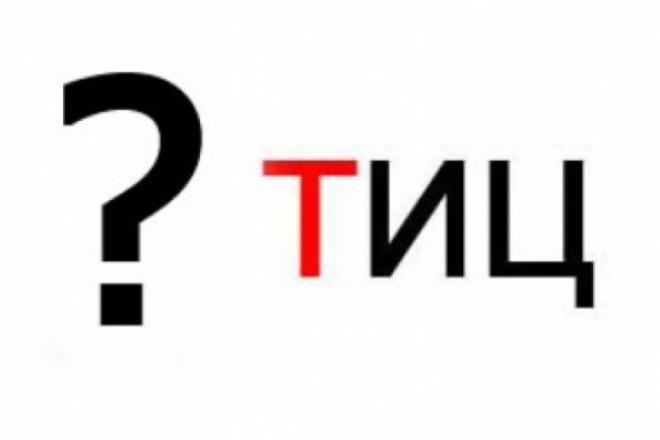 Размещу вечную ссылку на всех страницах сайта ТИЦ 40 1 - kwork.ru