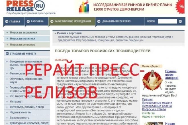 рерайт 4 пресс-релизов 1 - kwork.ru