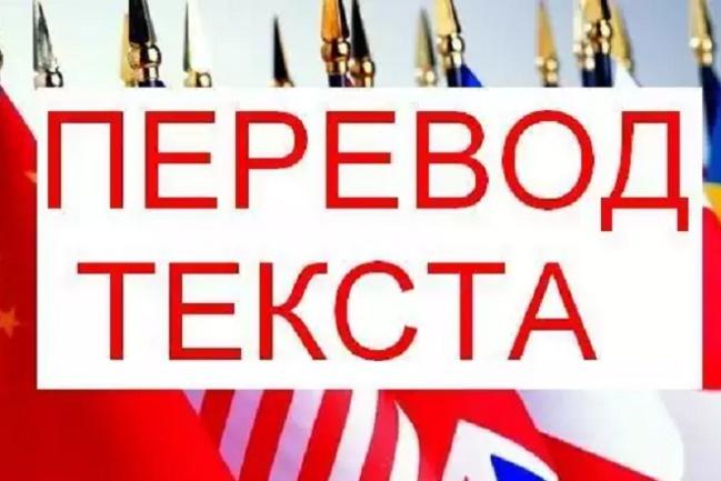 Переведу текст 1 - kwork.ru