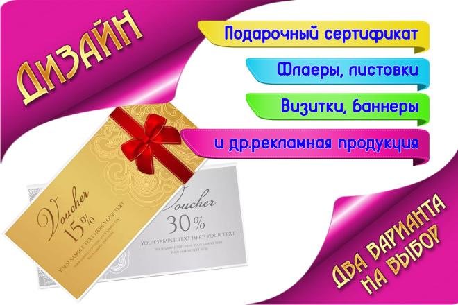 Оригинальный дизайн подарочного сертификата 24 - kwork.ru