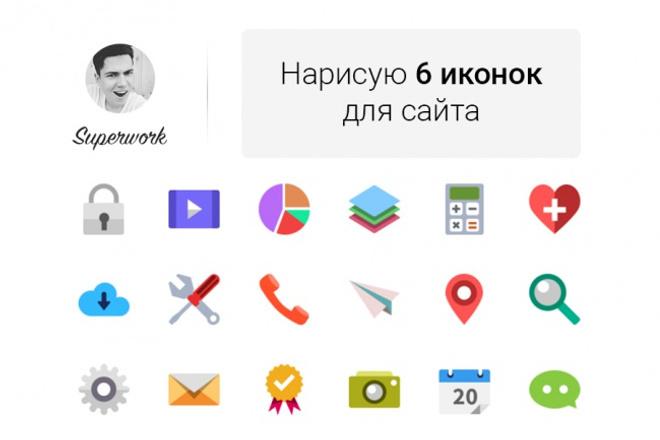 6 иконок для сайта + подбор цветовой палитры 1 - kwork.ru