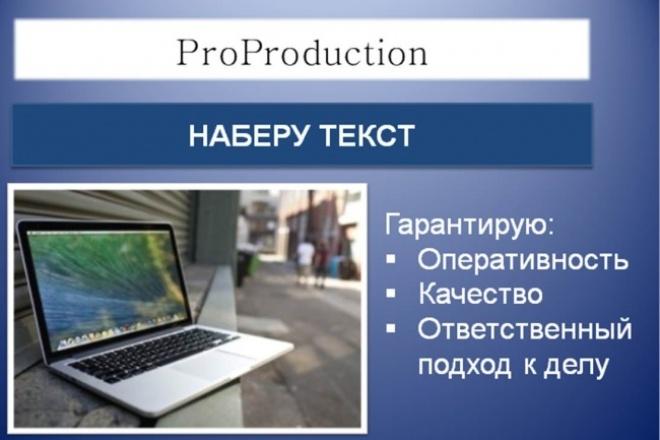 наберу рукописный или печатный текст 1 - kwork.ru