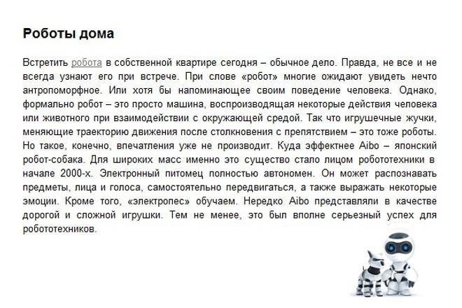 Напишу текст до 1 тыс. знаков 1 - kwork.ru
