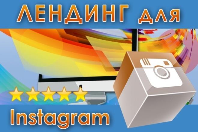 Сделаю лендинг (заглушку) для Instagram 1 - kwork.ru