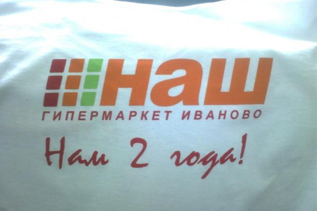 отрисую в векторе логотип,картинку 1 - kwork.ru
